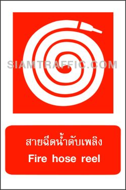 Fire Safety Sign F 03 size 30 x 45 cm. Fire hose reel