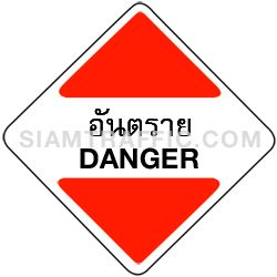 Safety Sign SAF 10 size 30 x 30 cm. Danger
