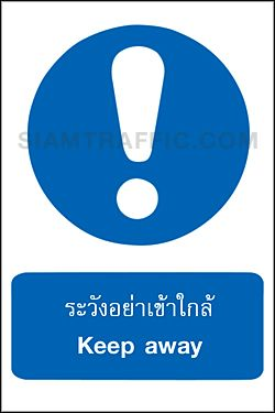 Safety Sign : Mandatory Sign MA 01 size 30 x 45 cm. Keep away