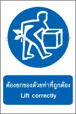 Mandatory Symbols Safety Signs MA 10 size 30 x 45 cm. Lift correctly