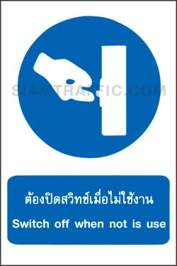 Mandatory Warning Signs MA 14 size 30 x 45 cm. Switch off when not in use