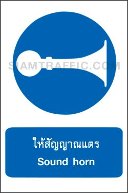 Mandatory Warning Signs MA 18 size 30 x 45 cm. Sound horn
