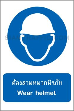 Safety Sign : Mandatory Sign MA 02 size 30 x 45 cm. Wear helmet