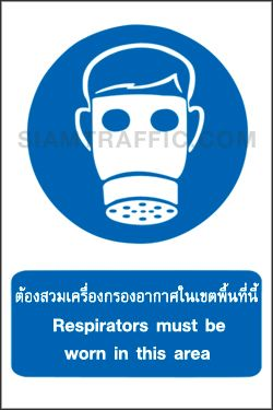 Mandatory Sign MA 05 size 30 x 45 cm. Respirator must be worn in this area