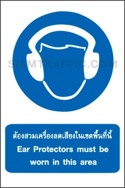 Mandatory Sign MA 06 size 30 x 45 cm. Ear protection must be worn in this area