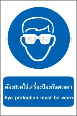 Mandatory Sign MA 07 size 30 x 45 cm. Eye protection must be worn