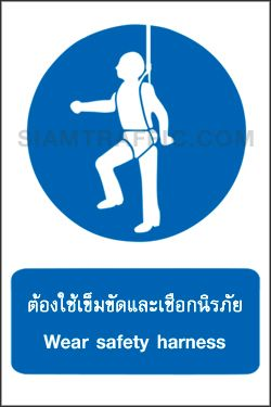 Mandatory Sign MA 08 size 30 x 45 cm. Wear safety harness