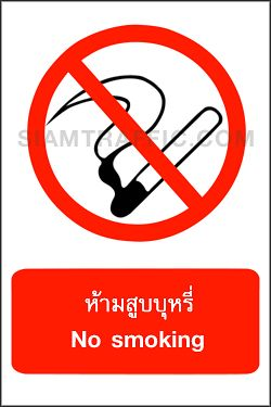 No Smoking Signs PR 01 size 30 x 45 cm. No smoking