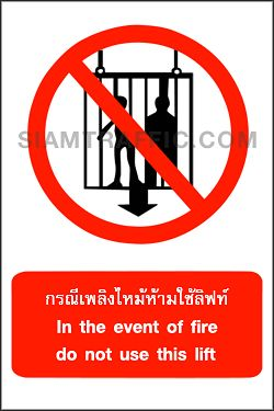 Safety Sign : Prohibition Sign PR 10 size 30 x 45 cm. In the event of fire do not use this lift