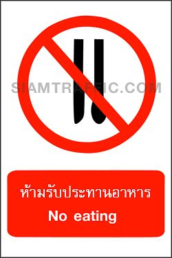 Safety Signs PR 11 size 30 x 45 cm. No eating