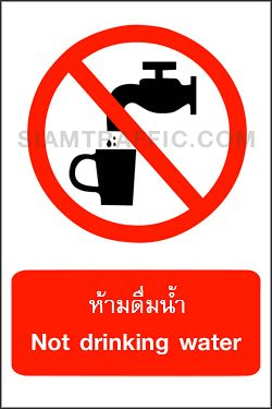 Safety Signs PR 12 size 30 x 45 cm. Not drinking water
