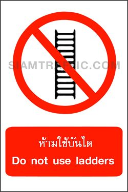 Safety Signs PR 14 size 30 x 45 cm. Do not use ladders