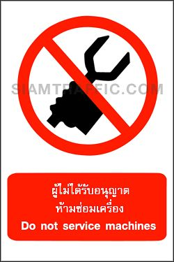 Prohibition Signs : Safety Signs PR 17 size 30 x 45 cm. Do not service machines