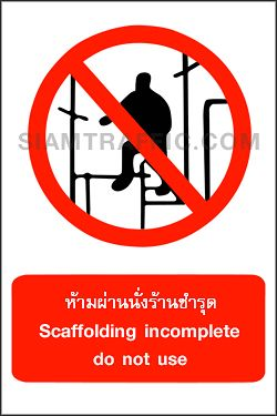 Prohibition Signs : Safety Signs PR 18 size 30 x 45 cm. Scaffolding incomplete do not use