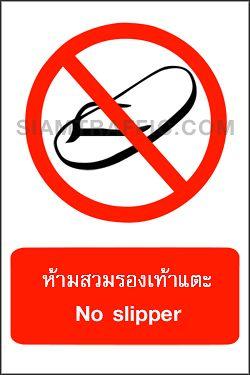 Prohibition Signs : Safety Signs PR 19 size 30 x 45 cm. No slipper