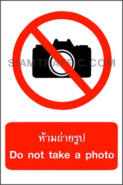 Prohibition Signs : Safety Signs PR 20 size 30 x 45 cm. No take a photo