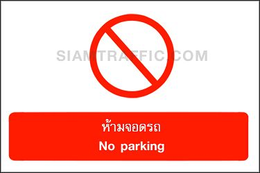 Prohibition Signs PR 21 size 30 x 45 cm. No parking