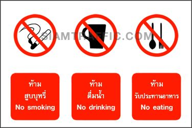 No Smoking Signs PR 23 size 30 x 45 cm. No smoking, No drinking, No eating