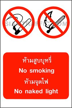No Smoking Signs PR 24 size 30 x 45 cm. No smoking, No naked light