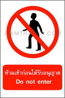 Prohibition Signs PR 03 size 30 x 45 cm. Do not enter
