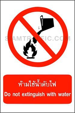 Prohibition Signs PR 04 size 30 x 45 cm. Do not extinguish with water