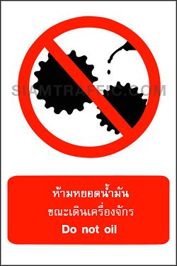 Safety Sign : Prohibition Sign PR 07 size 30 x 45 cm. Do not oil