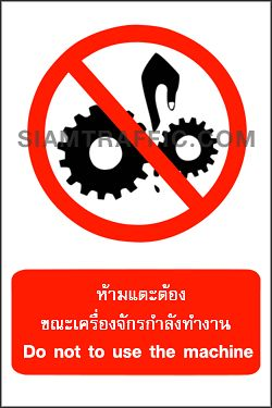 Safety Sign : Prohibition Sign PR 08 size 30 x 45 cm. Do not to use this machine