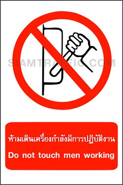 Safety Sign : Prohibition Sign PR 09 size 30 x 45 cm. Do not touch men working