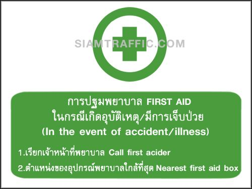 Safe Condition Sign SA 0 size 60 x 80 cm. First aid