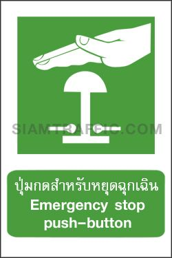Safety Sign : Safe Condition Sign SA 11 size 30 x 45 cm. Emergency stop push-button