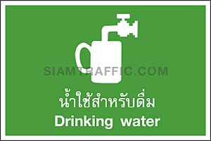 Safe Condition Sign : Safety Sign SA 19 size 30 x 45 cm. Drinking water