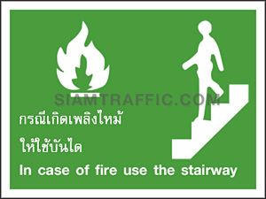 Warning Safety Signs SA 34 size 30 x 40 cm. In case of fire use stairway