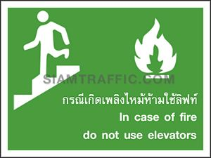 Warning Safety Signs SA 35 size 30 x 40 cm. In case of fire do not use elevators
