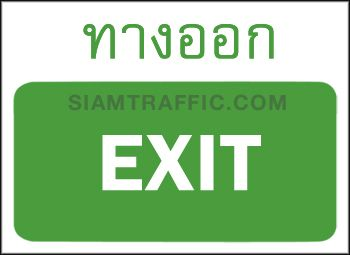 เครื่องหมายสภาวะปลอดภัย SA 04 ขนาด 40 x 55 ซม. ป้ายทางออก Exit