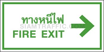 Fire Exit Sign SA 06 size 30 x 60 cm. Fire exit