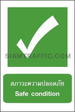 Safety Sign : Safe Condition Sign SA 07 size 30 x 45 cm. Safe condition