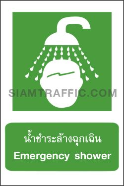 Safety Sign : Safe Condition Sign SA 08 size 30 x 45 cm. Emergency shower