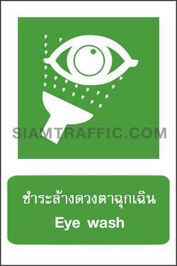 Safety Sign : Safe Condition Sign SA 09 size 30 x 45 cm. Eye wash