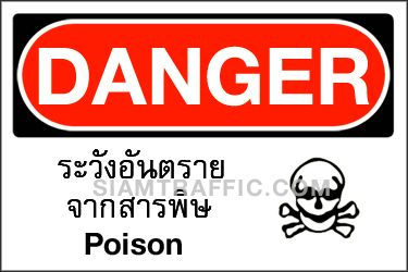 Safety Sign A01 size 30 x 45 cm. Danger : Poison