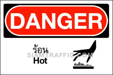 Safety Sign A15 size 30 x 45 cm. Danger : Hot