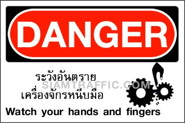 Safety Sign A02 size 30 x 45 cm. Danger : Watch your hands and fingers