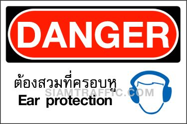 Safety Sign A20 size 30 x 45 cm. Danger : Ear protection