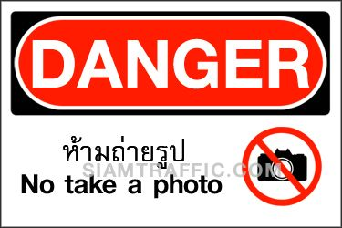 Safety Sign A23 size 30 x 45 cm. Danger : No taked a photo