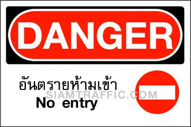 Safety Sign A24 size 30 x 45 cm. Danger : No entry
