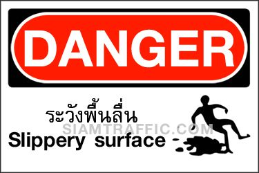 Safety Sign A25 size 30 x 45 cm. Danger : Slippery surface