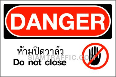 Safety Sign A26 size 30 x 45 cm. Danger : Do not close