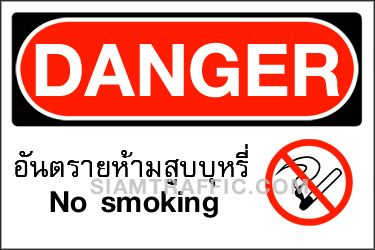 Safety Sign A27 size 30 x 45 cm. Danger : No smoking