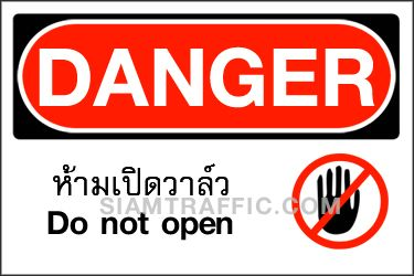 Safety Sign A28 size 30 x 45 cm. Danger : Do not open