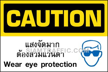 Safety Sign A30 size 30 x 45 cm. Caution : Wear eye protection