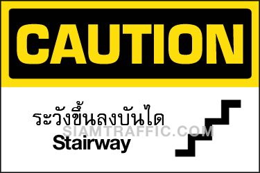 Safety Sign A32 size 30 x 45 cm. Caution : Stairway